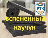 Каучуковая теплоизоляция РУ-ФЛЕКС (ST, HT, AIR) в трубках и рулонах